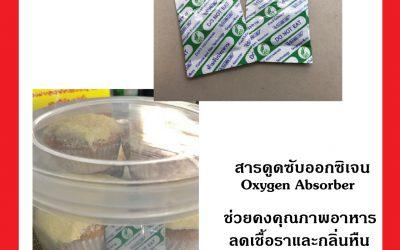 สารดูดซับออกซิเจน (Oxygen Absorber)