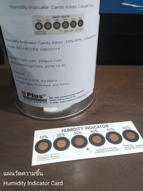 แผ่นวัดความชื้น Humidity Indicator Card cobalt free